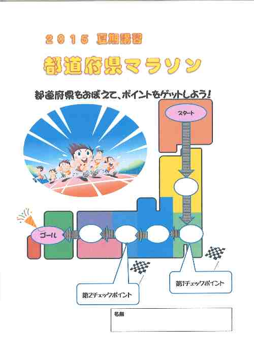 小学生 都道府県マラソン チェックシート リサイズ