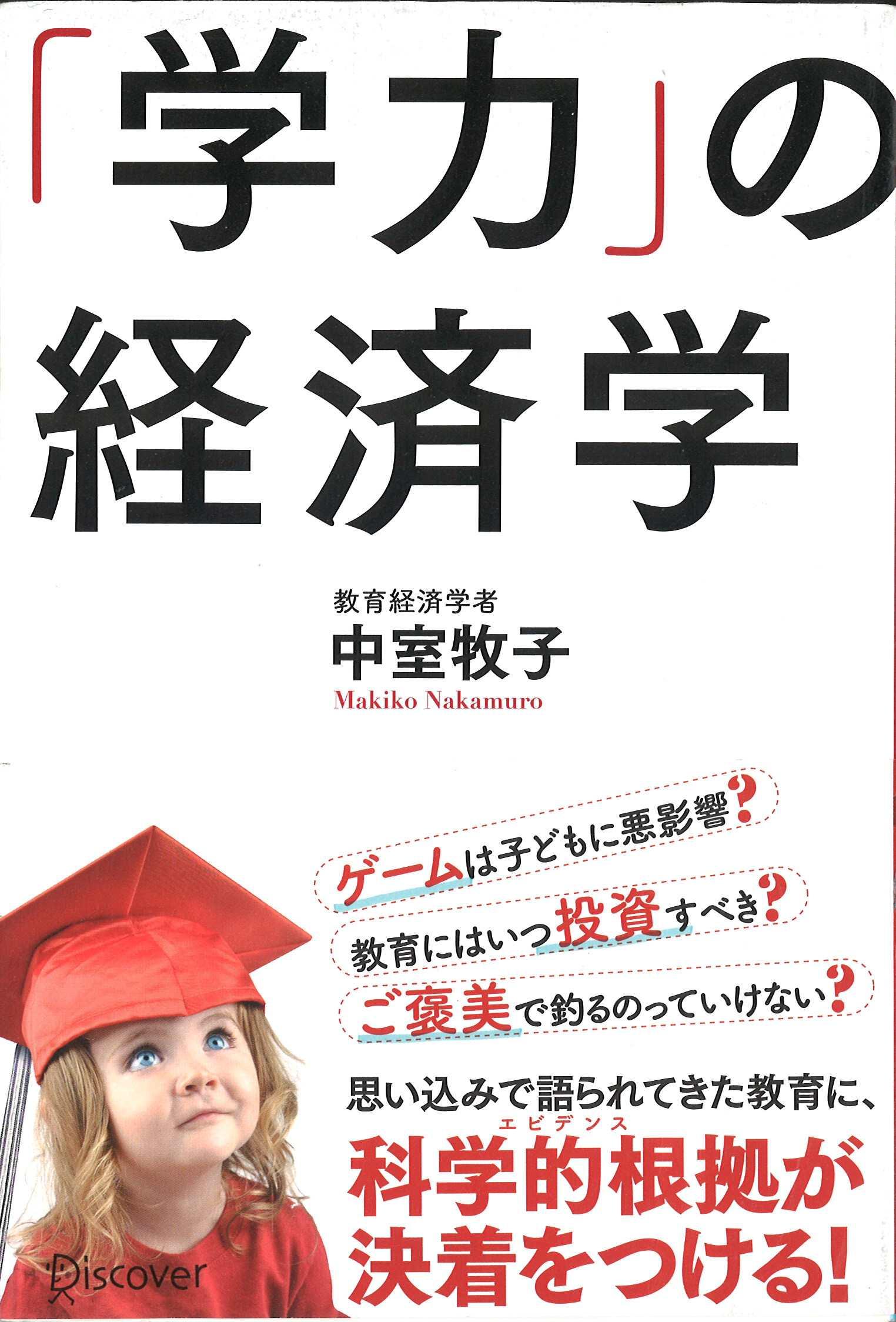 表紙 「学力」の経済学 トリ