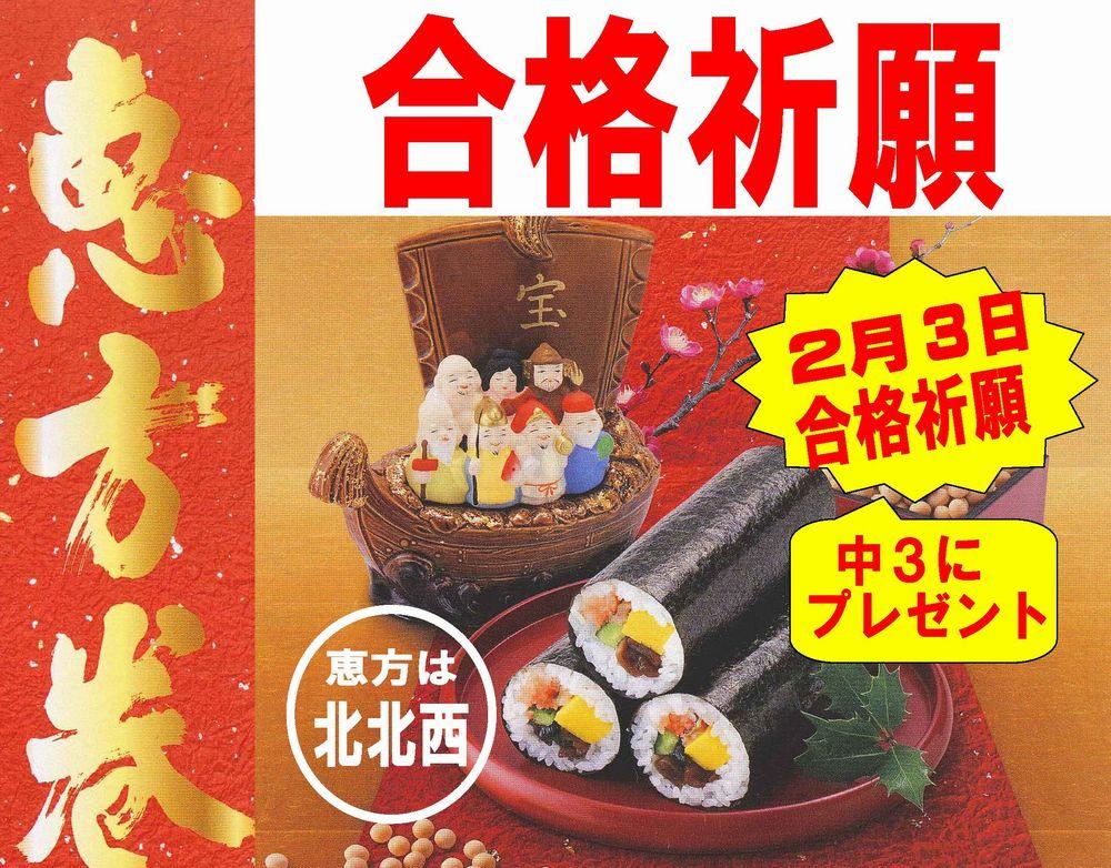 17-01 恵方巻 トリ