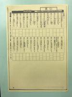 HP 漢字