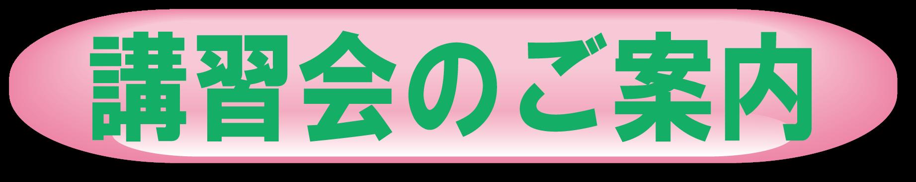 講習会 浦和の学習塾 個別対応Be‐1(びーわん)