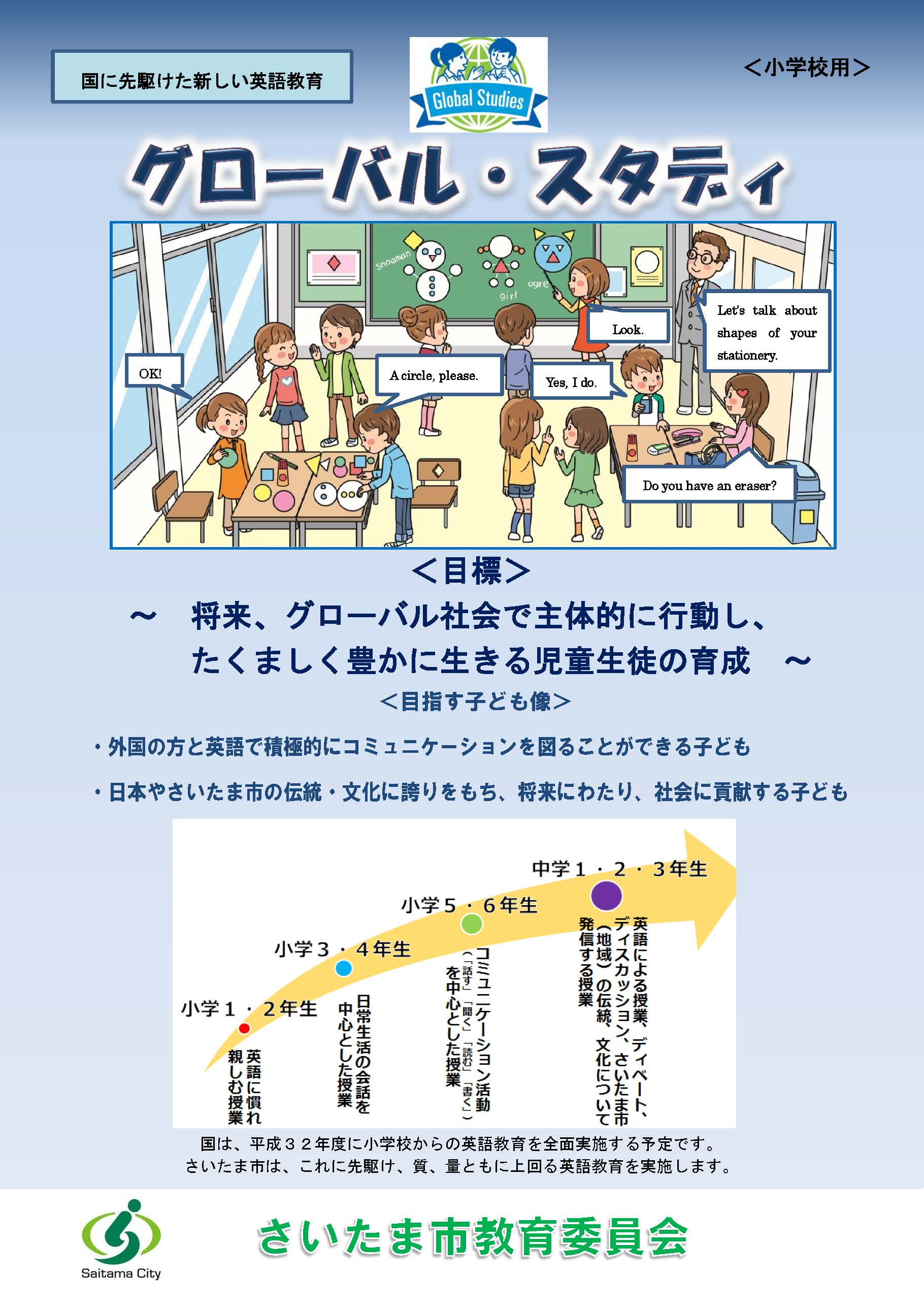 さいたま市 英語 グローバル・スタディ 小学生 浦和の学習塾 個別対応Be‐1(びーわん)